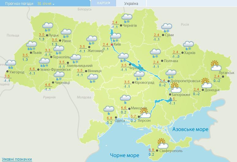 Погода в Украине на выходных: мокрый снег и гололедица