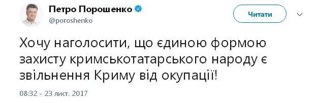Для защиты крымских татар нужно освободить Крым - Порошенко