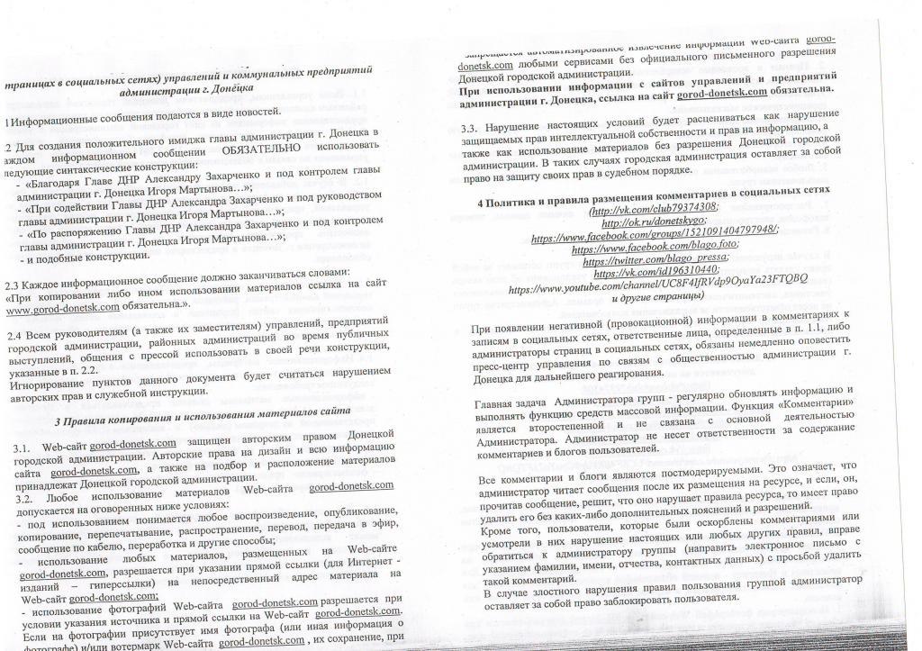 В оккупированном Донецке вводят цензуру в соцсетях: фото