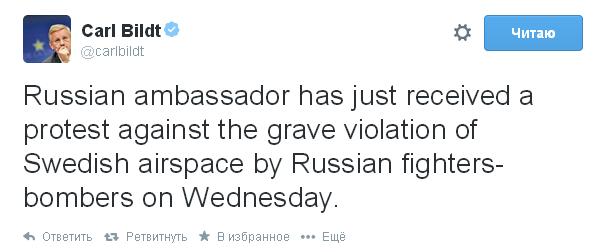 Российские истребители нарушили воздушное пространство Швеции
