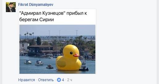 """""""Барбекюшница"""": в соцсетях высмеяли российский авианосец"""