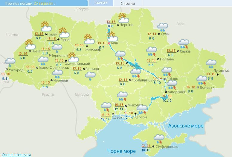 В Украине похолодает и начнутся дожди