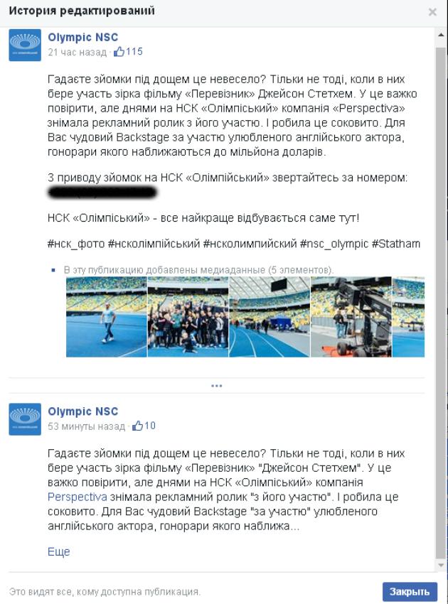 В рекламе в Киеве снимался двойник Джейсона Стэйтема (исправлено)