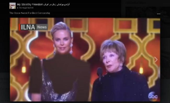 В Ірані під час трансляції Оскара зафарбовували ділянки тіл