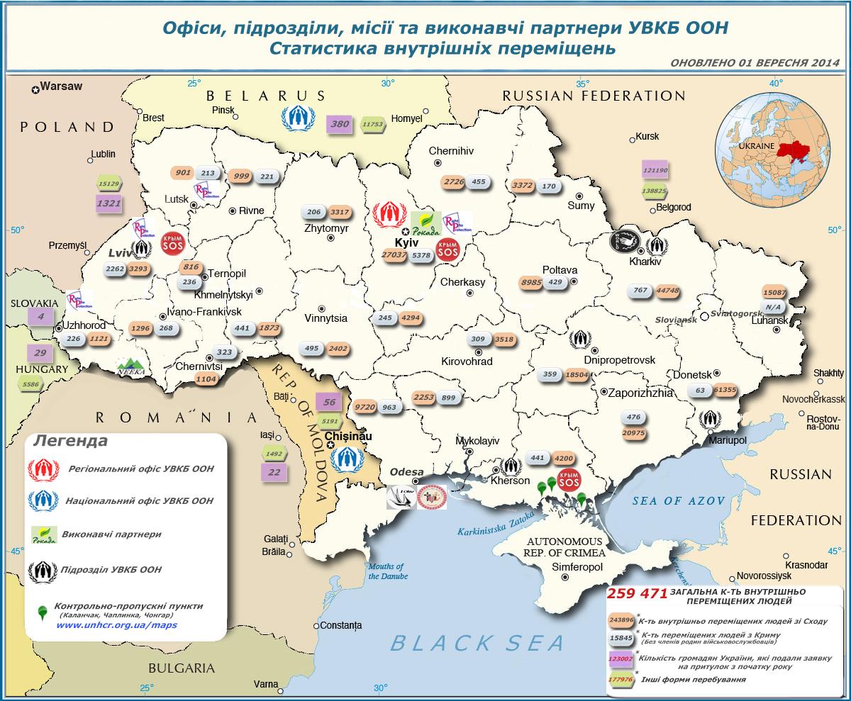 За три недели число переселенцев с Донбасса удвоилось - ООН