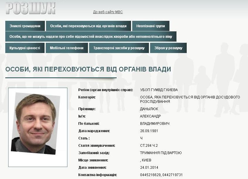 """Лидера движения """"Спільна справа"""" Данилюка объявили в розыск"""