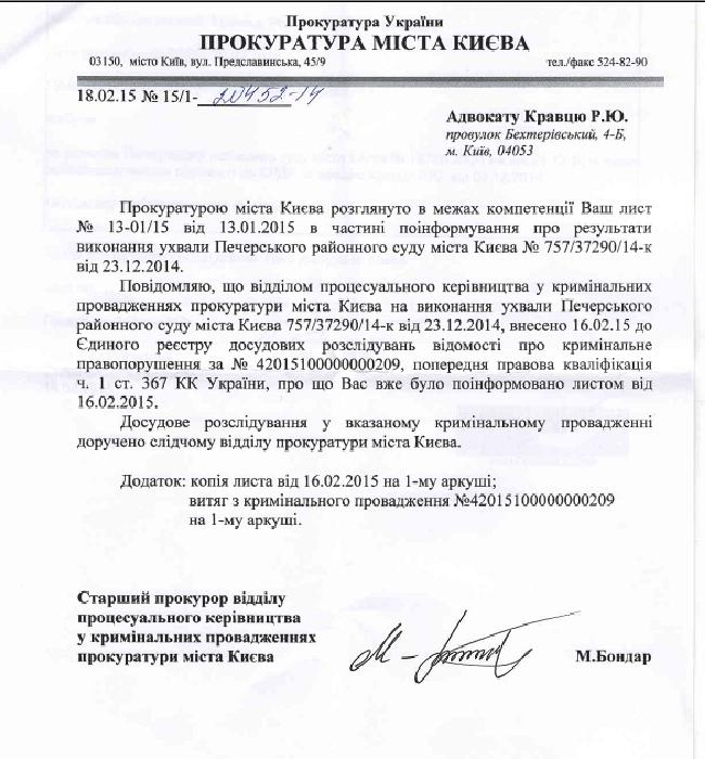 Прокуратура расследует дело против Гонтаревой - истец
