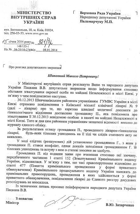 МВД сообщило, что изнасилования на Майдане не было (документ)