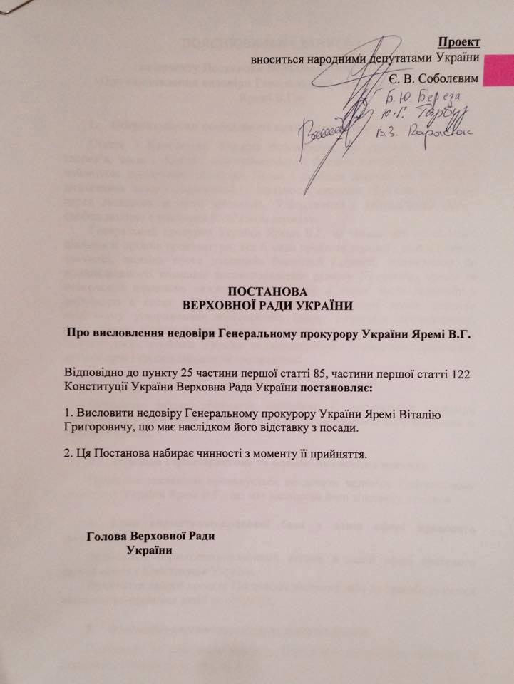 В Раде регистрируют постановление о недоверии генпрокурору Яреме