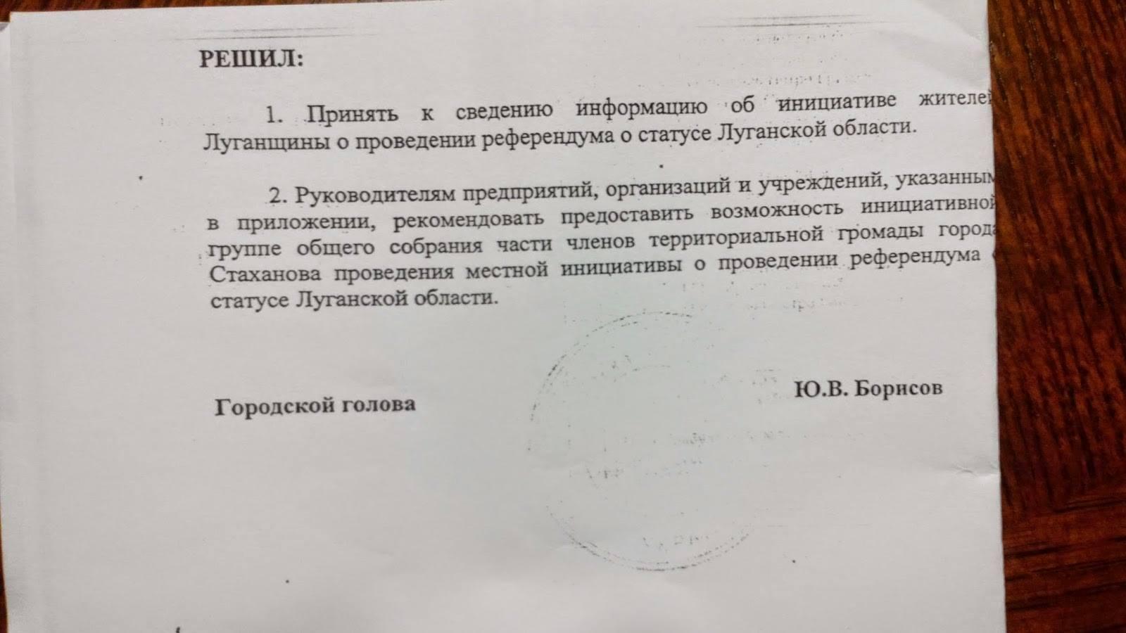 Суд оправдал экс-мэра Стаханова, проводившего «референдум»
