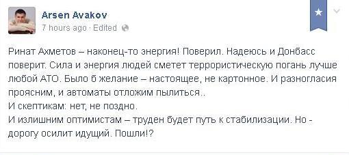 Аваков прокомментировал заявление Ахметова о ситуации в Донбассе