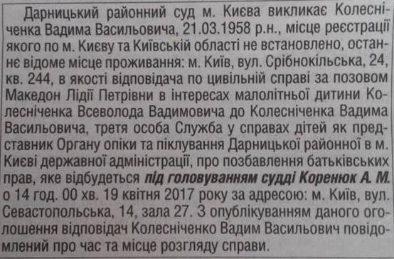 Супруга Колесниченко попросила отнять его родительских прав