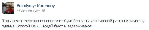 """Беркут"" штурмует Евромайдан в Сумах"