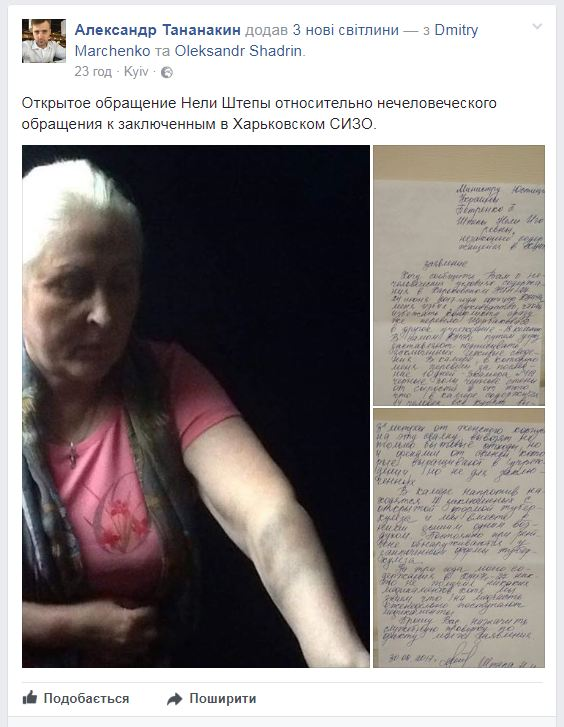 Не избили, а упала: в СИЗО опровергли заявления Штепы о насилии