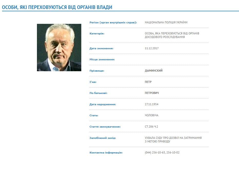 Владелец ФК Карпаты объявлен в розыск