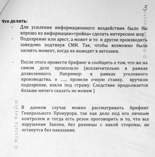 Опубликована аналитика ГПУ времен Януковича о Майдане: документы