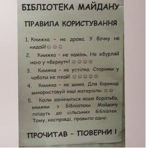 Евромайдан, день 70-й: хроника