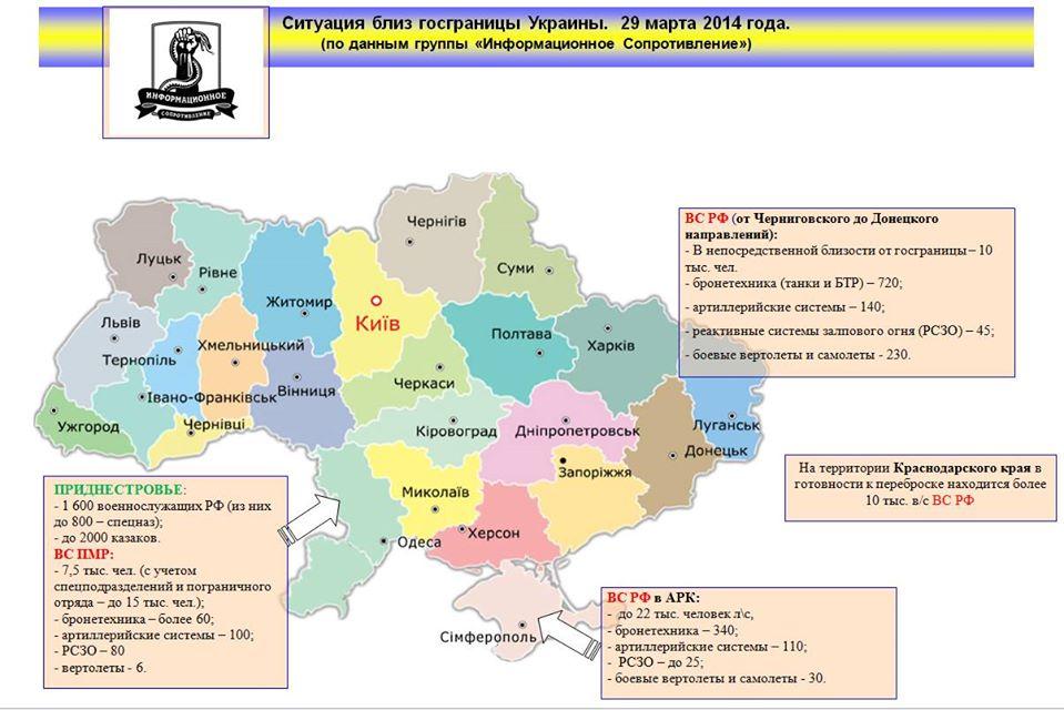 Расклад российских войск на границе с Украиной: инфографика