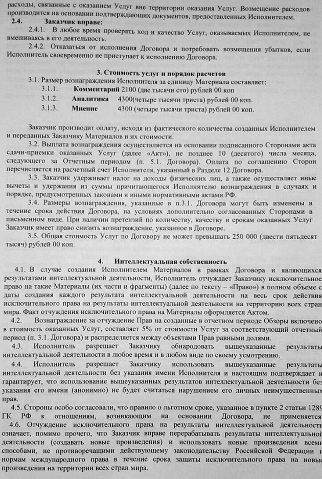 СБУ пришла за прокремлевским блогером: подозревают в госизмене