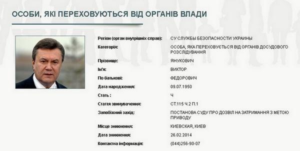 Янукович появился в базе розыска МВД Украины