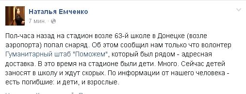 Возле школы в Донецке разорвался снаряд, есть погибшие - Емченко