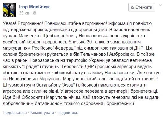 Армия России вторглась в Украину в направлении Мариуполя - СМИ