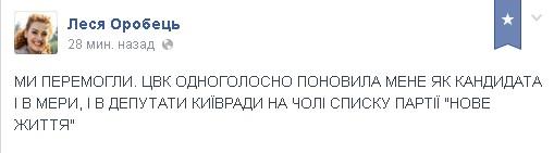 Центризбирком вернул Оробец на киевские выборы