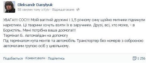 Супруга лидера Спільної справи вылетает из Киева бизнес-джетом