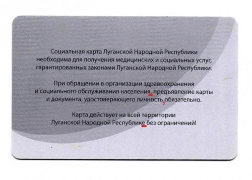 """Луганские сепаратисты выпустили """"социальную карту ЛНР"""" с ошибками"""