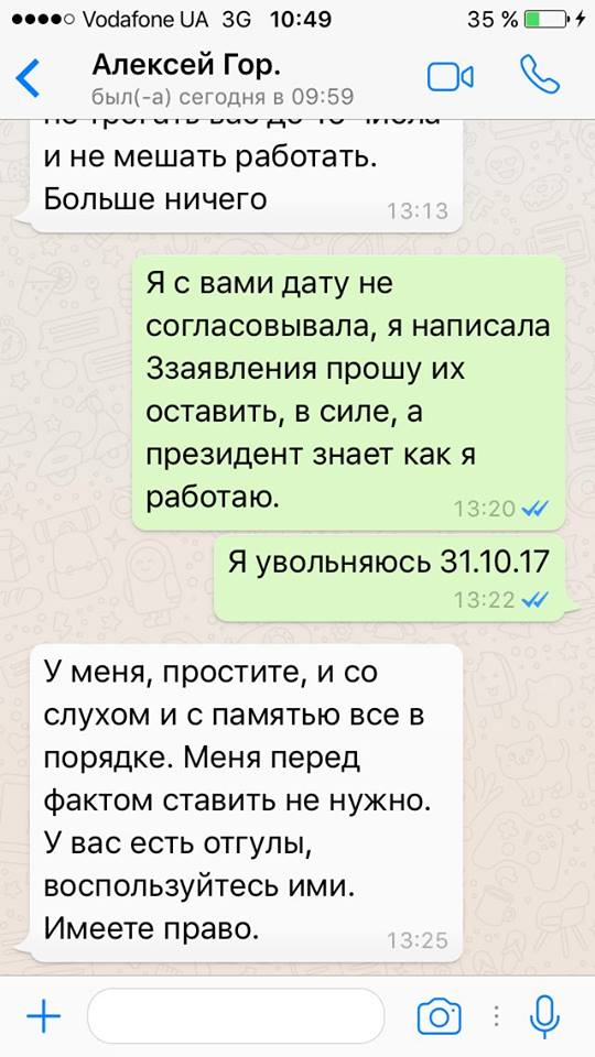 "Соломатина опубликовала переписку с ""куратором НАПК на Банковой"""