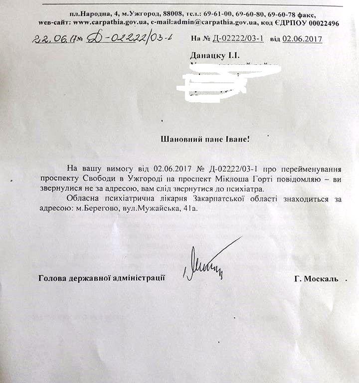 Москаль о переименовании проспекта в Ужгороде: Обратитесь к врачу