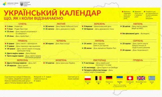 УИНП обнародовал проект нового календаря праздников