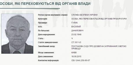 Задержан сообщник Януковича, помогавший завладеть Межигорьем