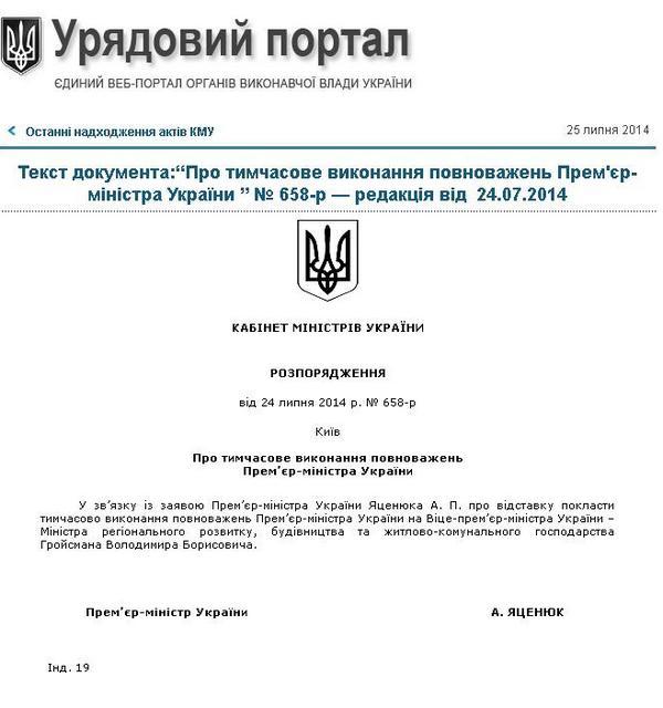 Яценюк подписал распоряжение о назначении Гройсмана врио премьера