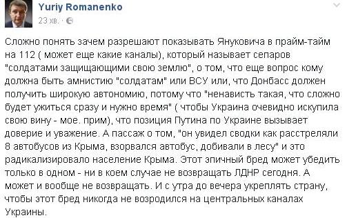 романенко.JPG
