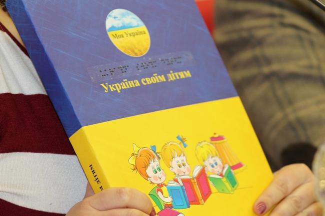 Пресс-центр: Литература для незрячих и слабовидящих детей