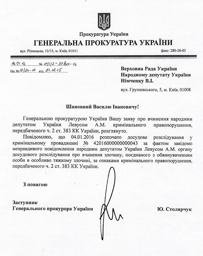 ГПУ завела дело на Левуса, обвинившего Медведчука в сепаратизме