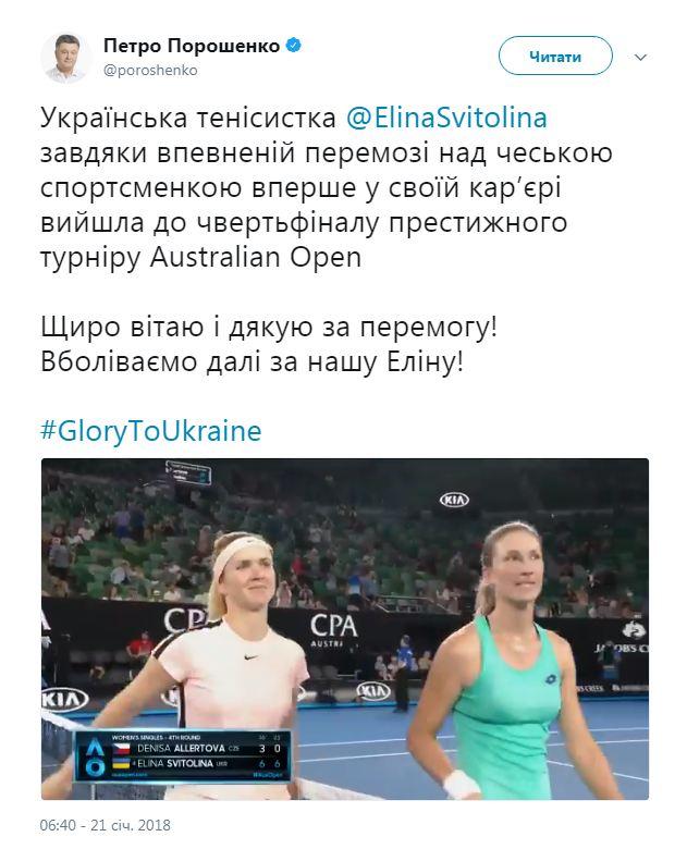 Свитолина рассказала о статусе фаворитки и 1/4 Australian Open