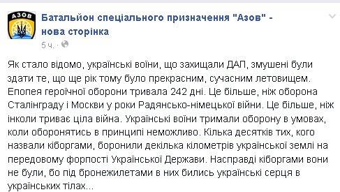 Силы АТО покинули Донецкий аэропорт - неофициальные данные