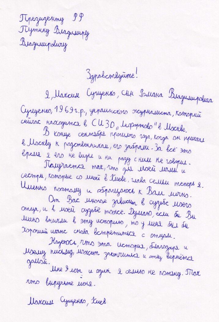 Администрация московского СИЗО не пустила к Сущенко его адвоката