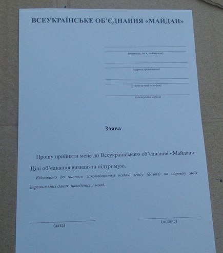 """Сегодня в объединение """"Майдан"""" вступили около 3000 человек"""