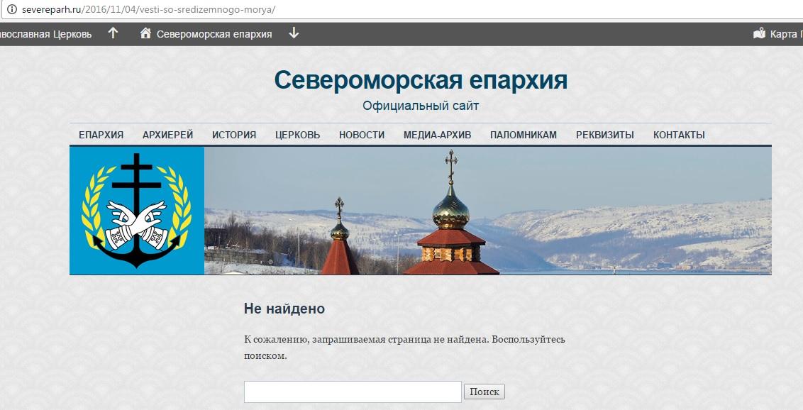 РПЦ удалила новость о ругани и крестиках на авианосце Кузнецов
