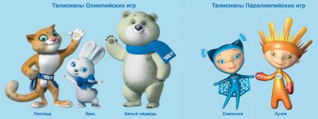 Олимпиада-2014: главные символы турнира в Сочи