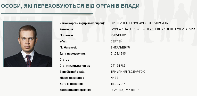 Курченко пытается получить гражданство Молдовы - СМИ