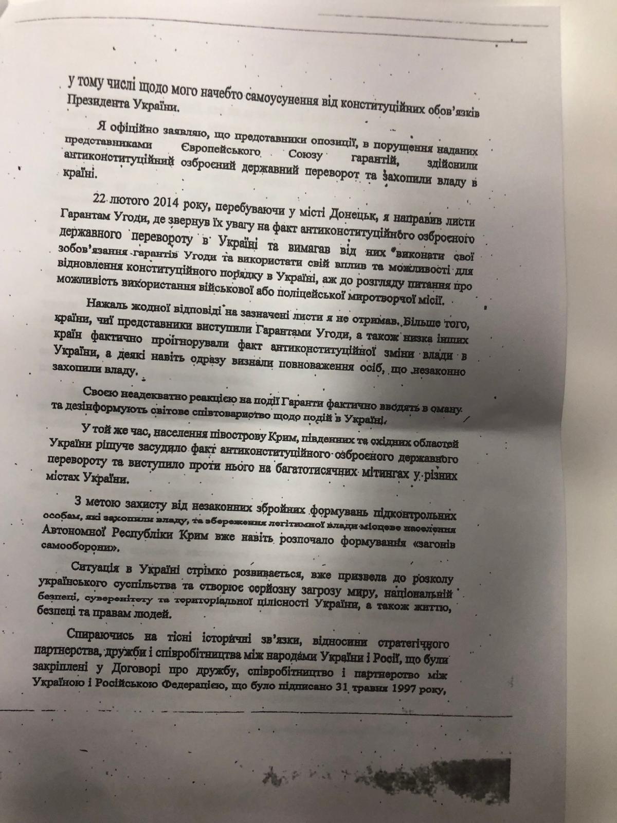 """""""В Украине переворот"""": полный текст обращения Януковича к Путину"""