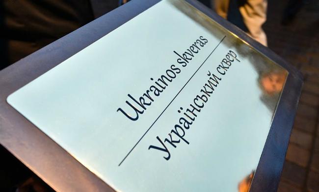 """В Вильнюсе открыли """"Украинский сквер"""""""