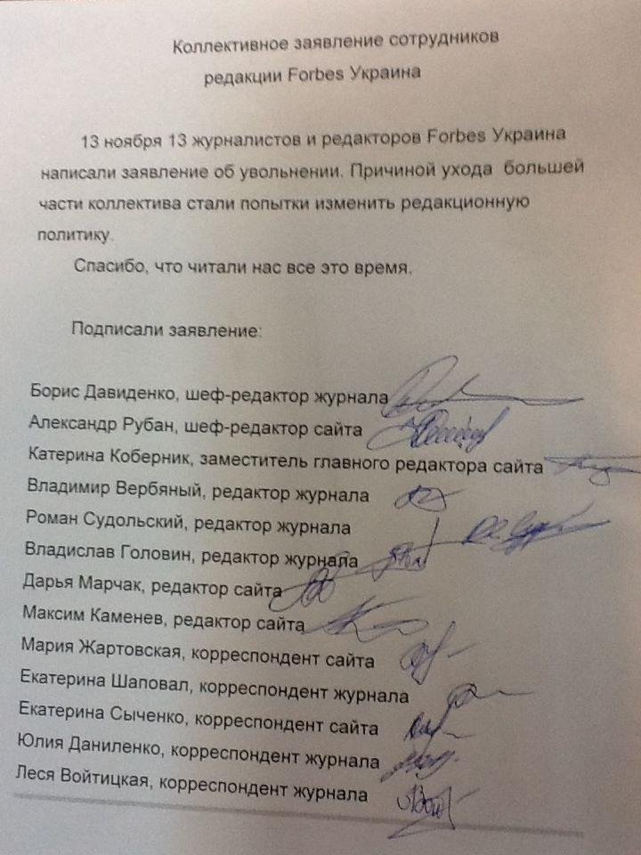 14 журналистов Forbes-Украина уволились, заявив о давлении