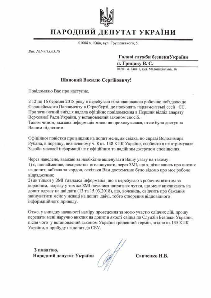 """Дело Рубана: Савченко просит СБУ передать повестку """"лично в руки"""""""