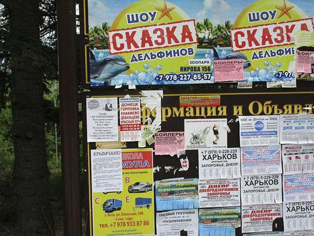 Неизвестные угрожают крымчанам, поддержавшим присоединение Крыма кРФ