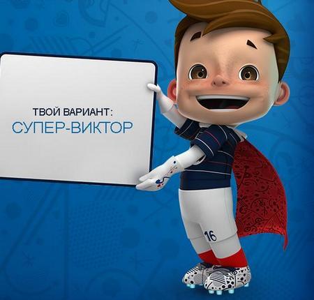 Талисман Евро-2016 может получить имя Супер-Виктор